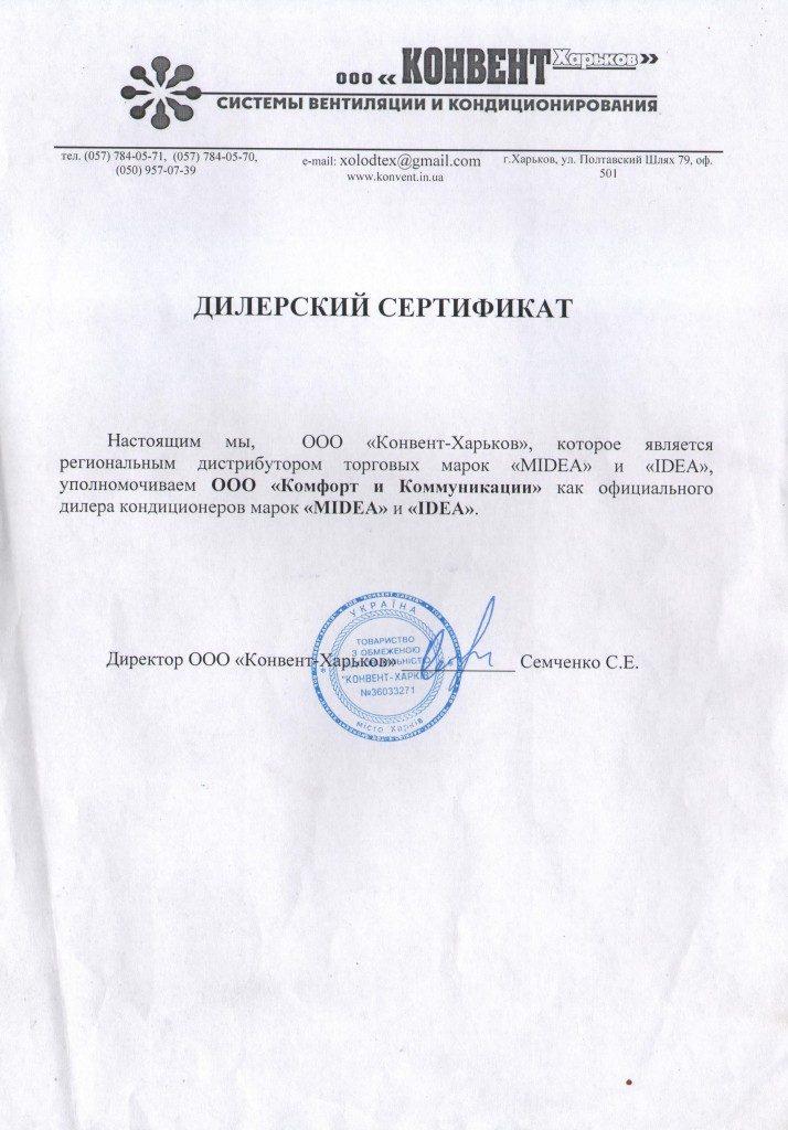 dillerskiy-sertifikat-konvent-714x1024