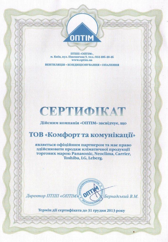 dillerskiy-sertifikat-optim-713x1024