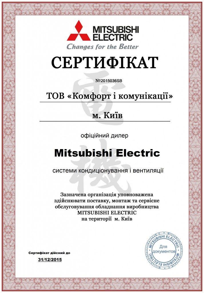 sertifikat-МЕ-713x1024