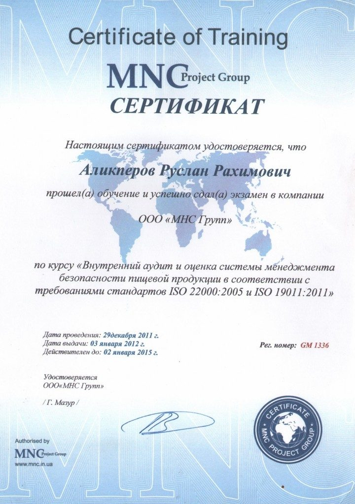 sertifikat-mnc-720x1024