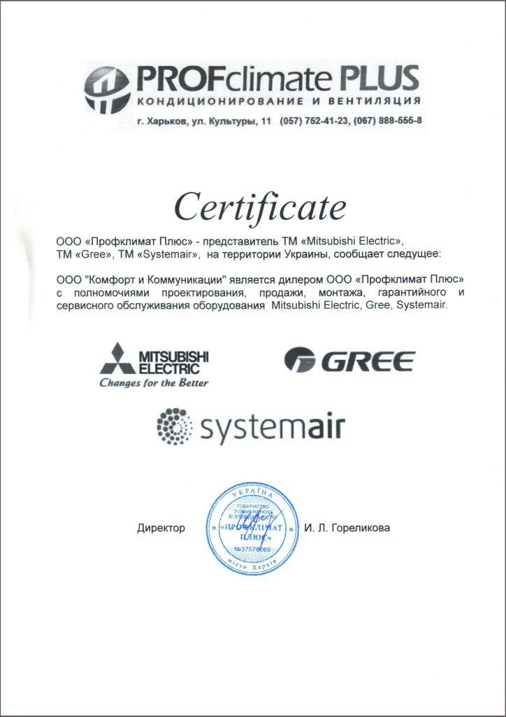 Сертификат Комфорт и Коммуникации