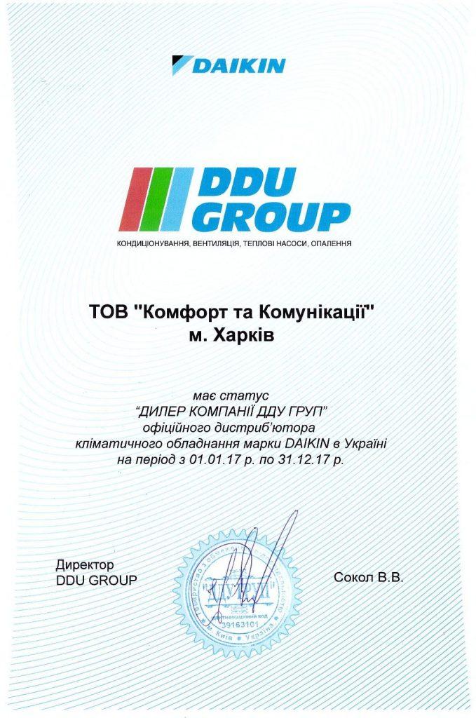 сертификат ДДУ Комфорт и Коммуникации